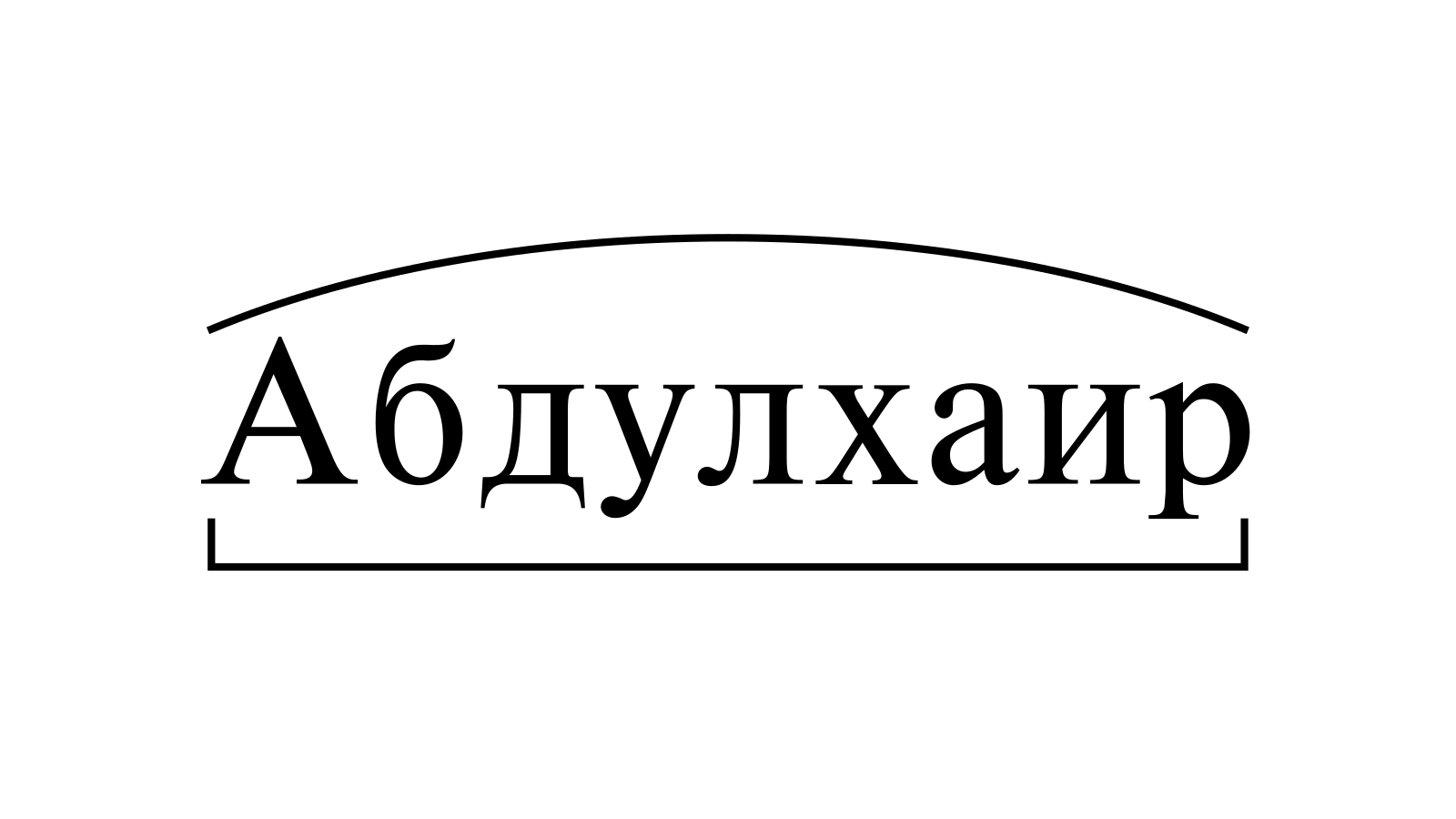 Разбор слова «Абдулхаир» по составу