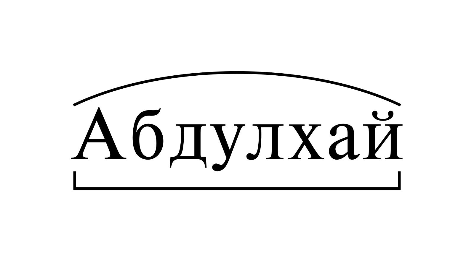 Разбор слова «Абдулхай» по составу