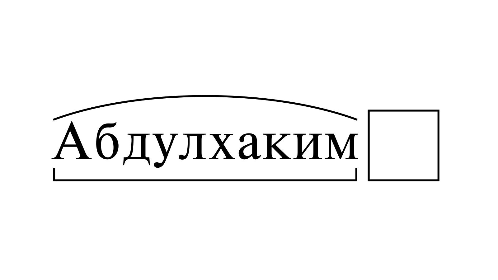 Разбор слова «Абдулхаким» по составу