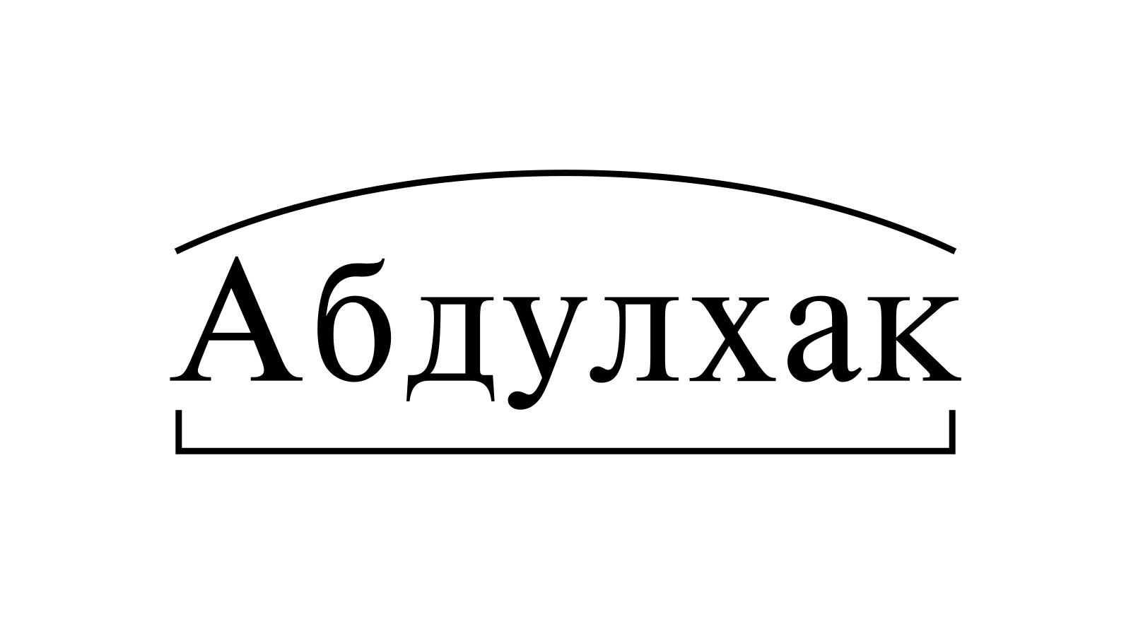 Разбор слова «Абдулхак» по составу
