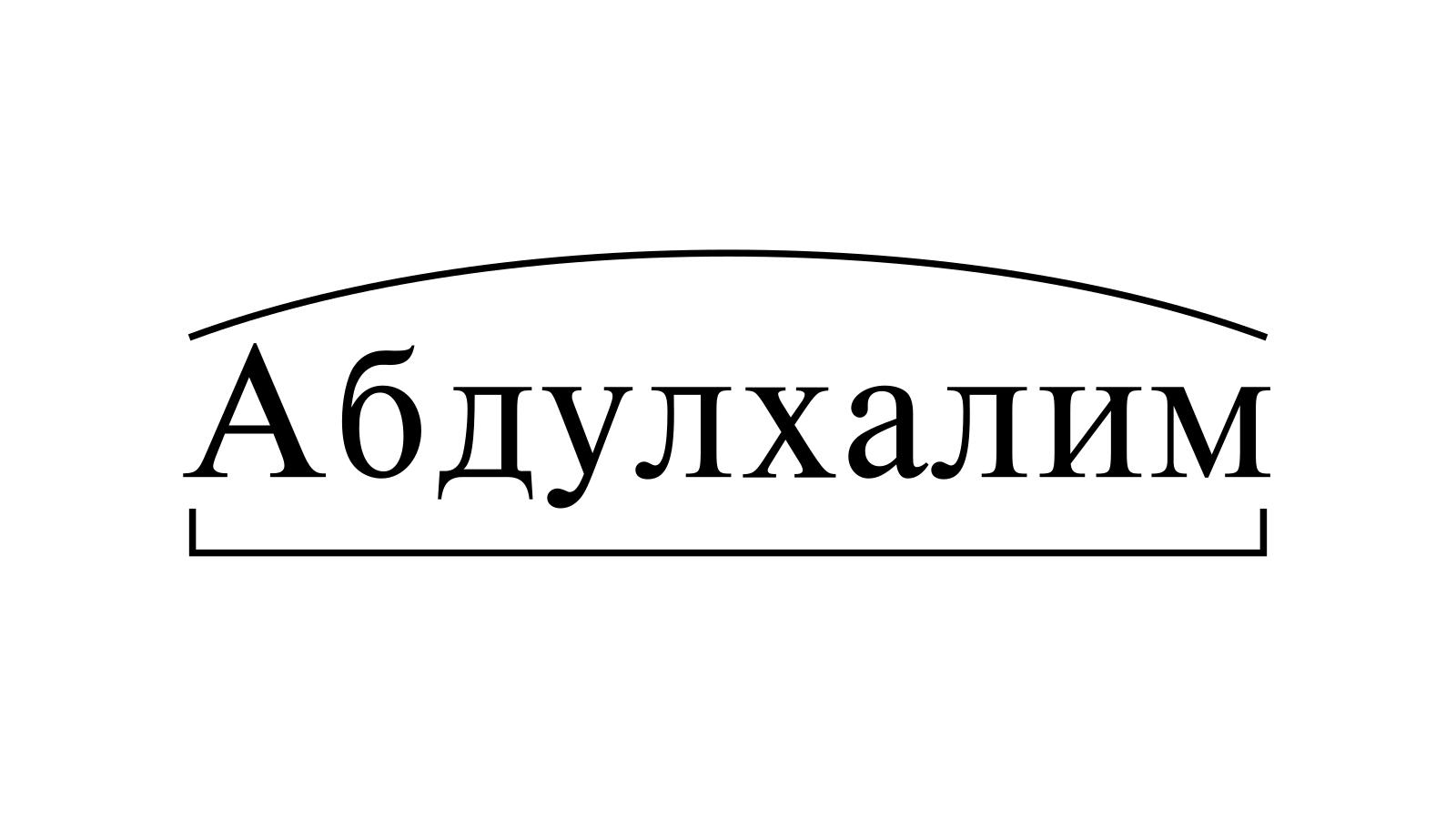 Разбор слова «Абдулхалим» по составу