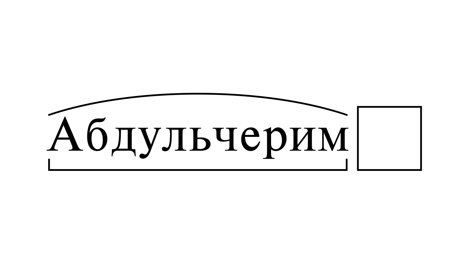 Разбор слова «Абдульчерим» по составу