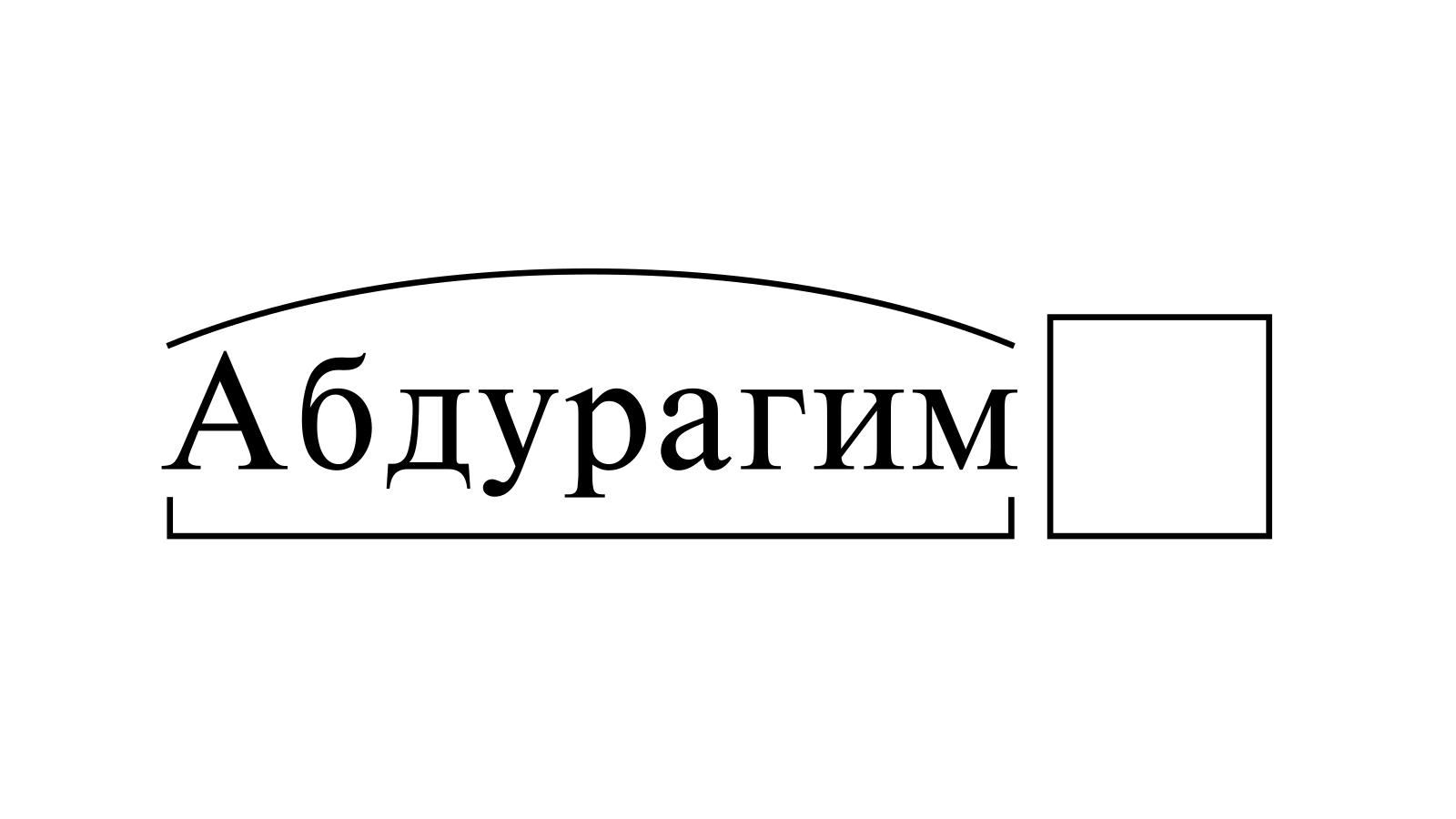 Разбор слова «Абдурагим» по составу
