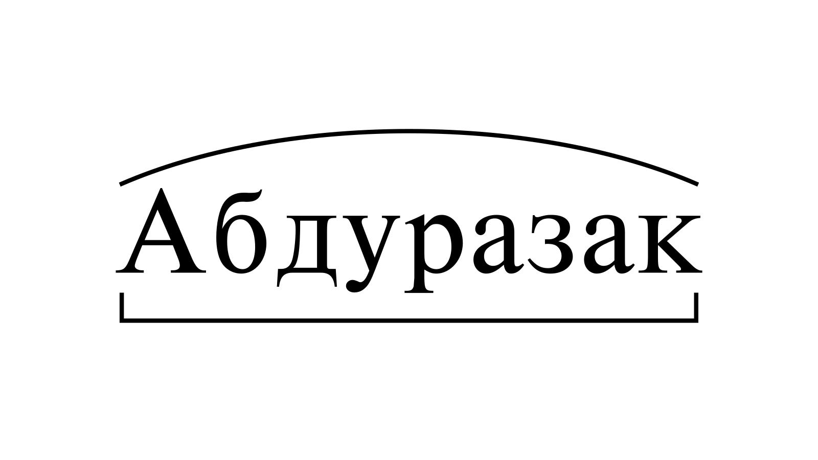 Разбор слова «Абдуразак» по составу
