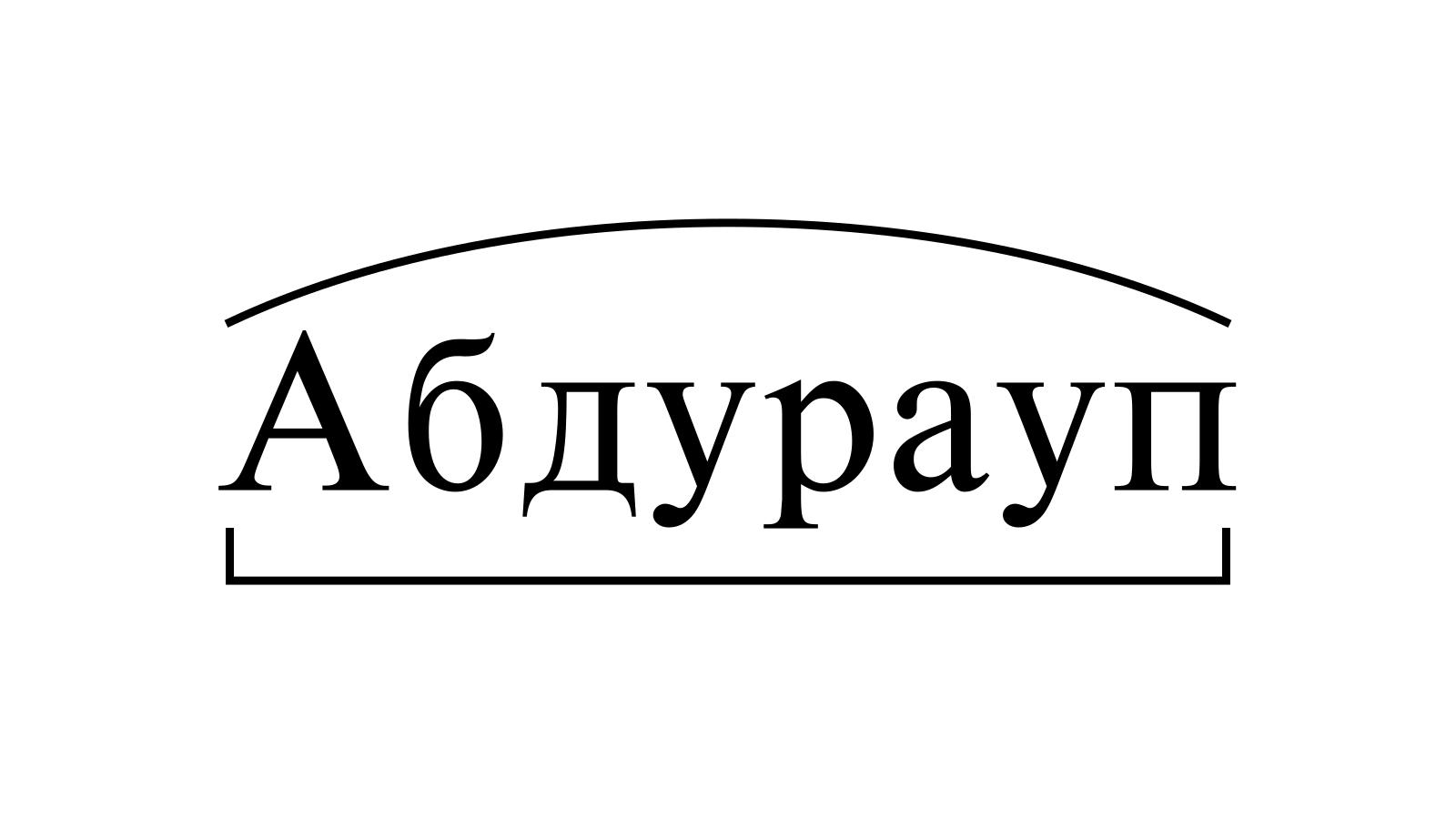 Разбор слова «Абдурауп» по составу
