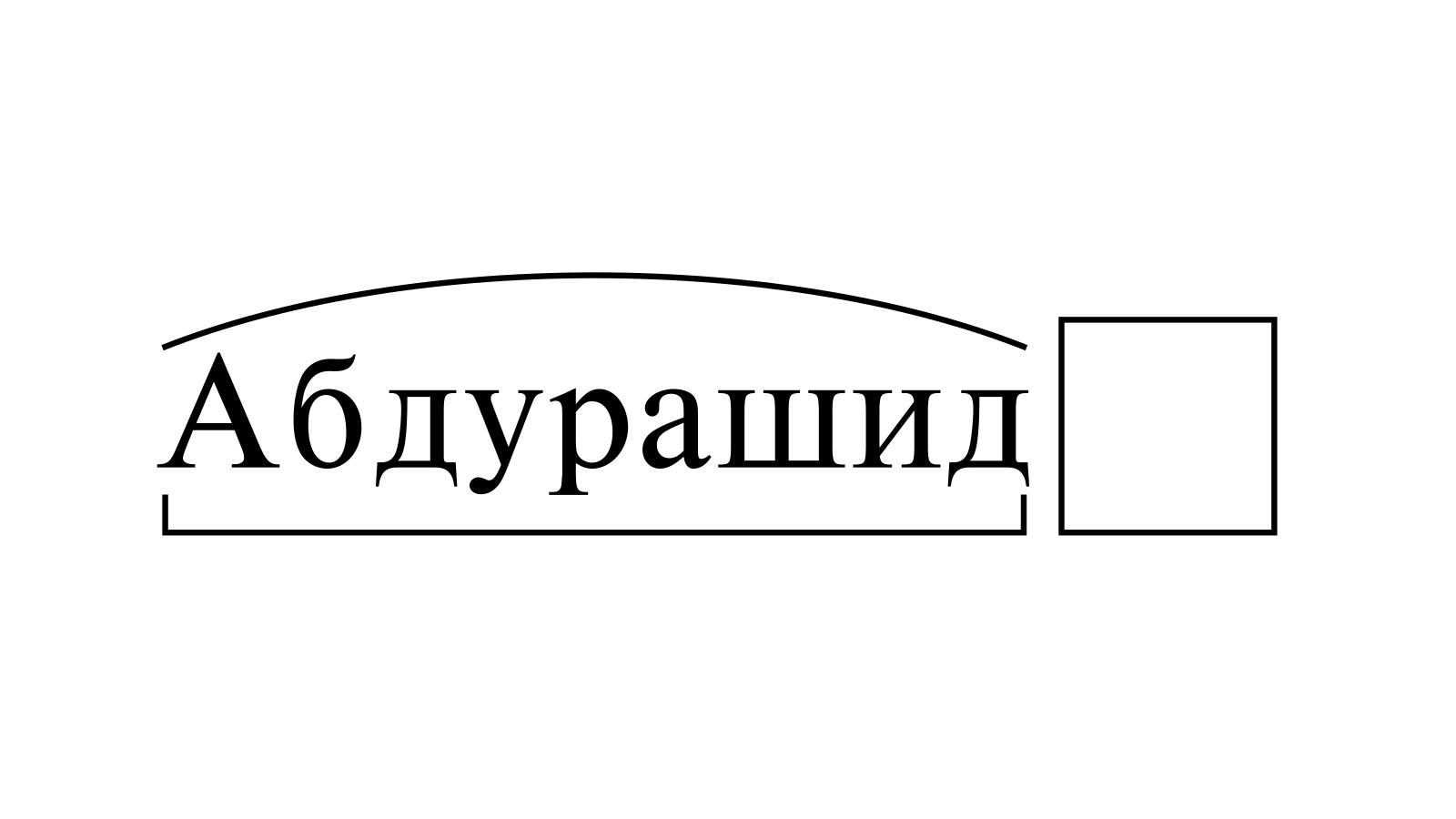 Разбор слова «Абдурашид» по составу