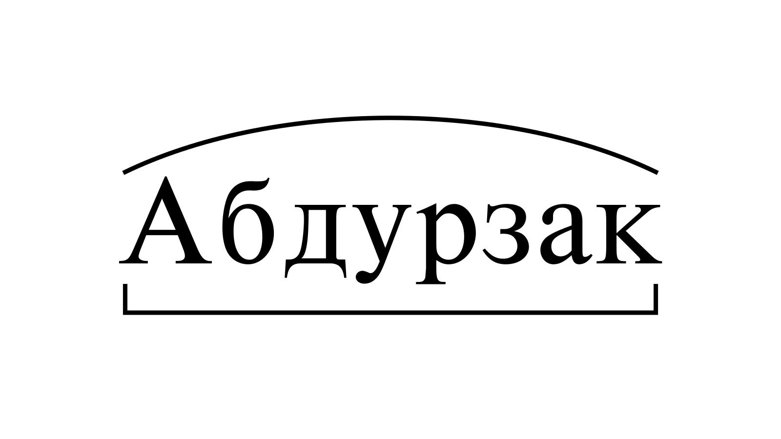 Разбор слова «Абдурзак» по составу