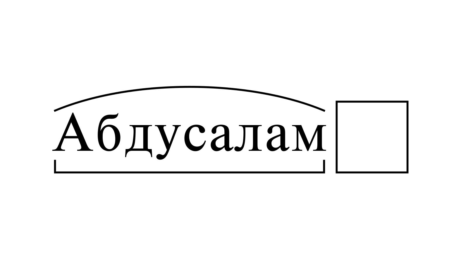 Разбор слова «Абдусалам» по составу