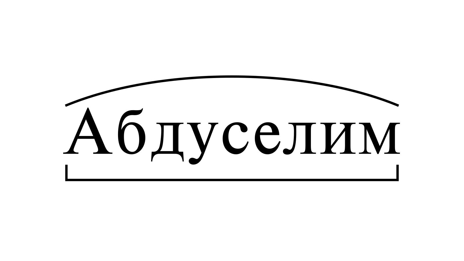 Разбор слова «Абдуселим» по составу