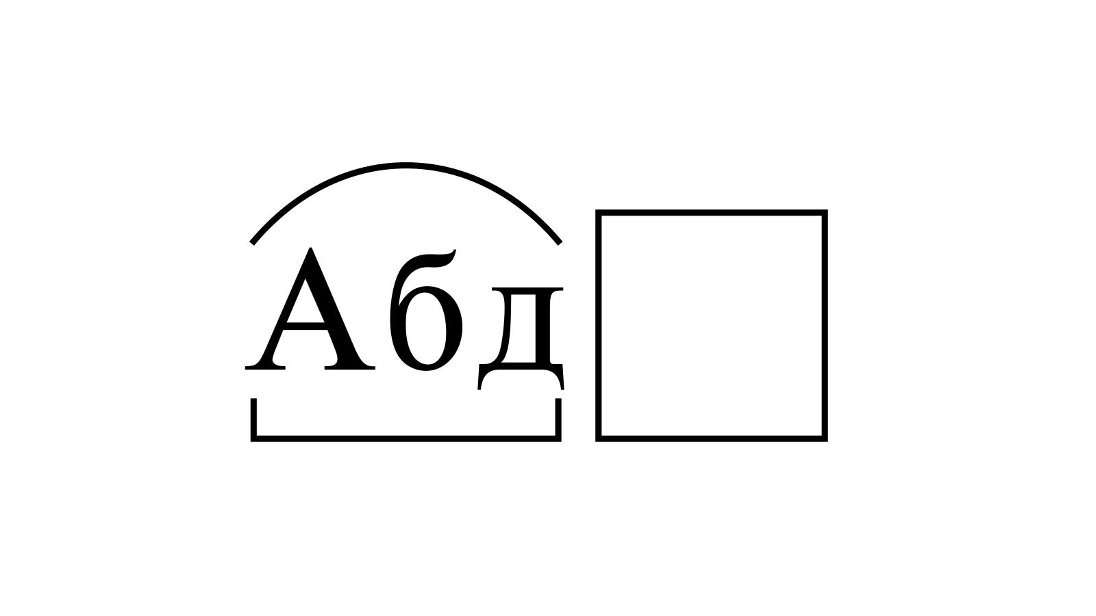 Разбор слова «Абд» по составу
