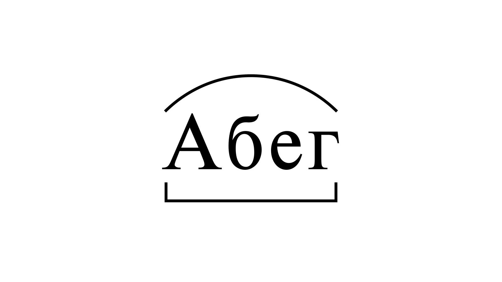Разбор слова «Абег» по составу