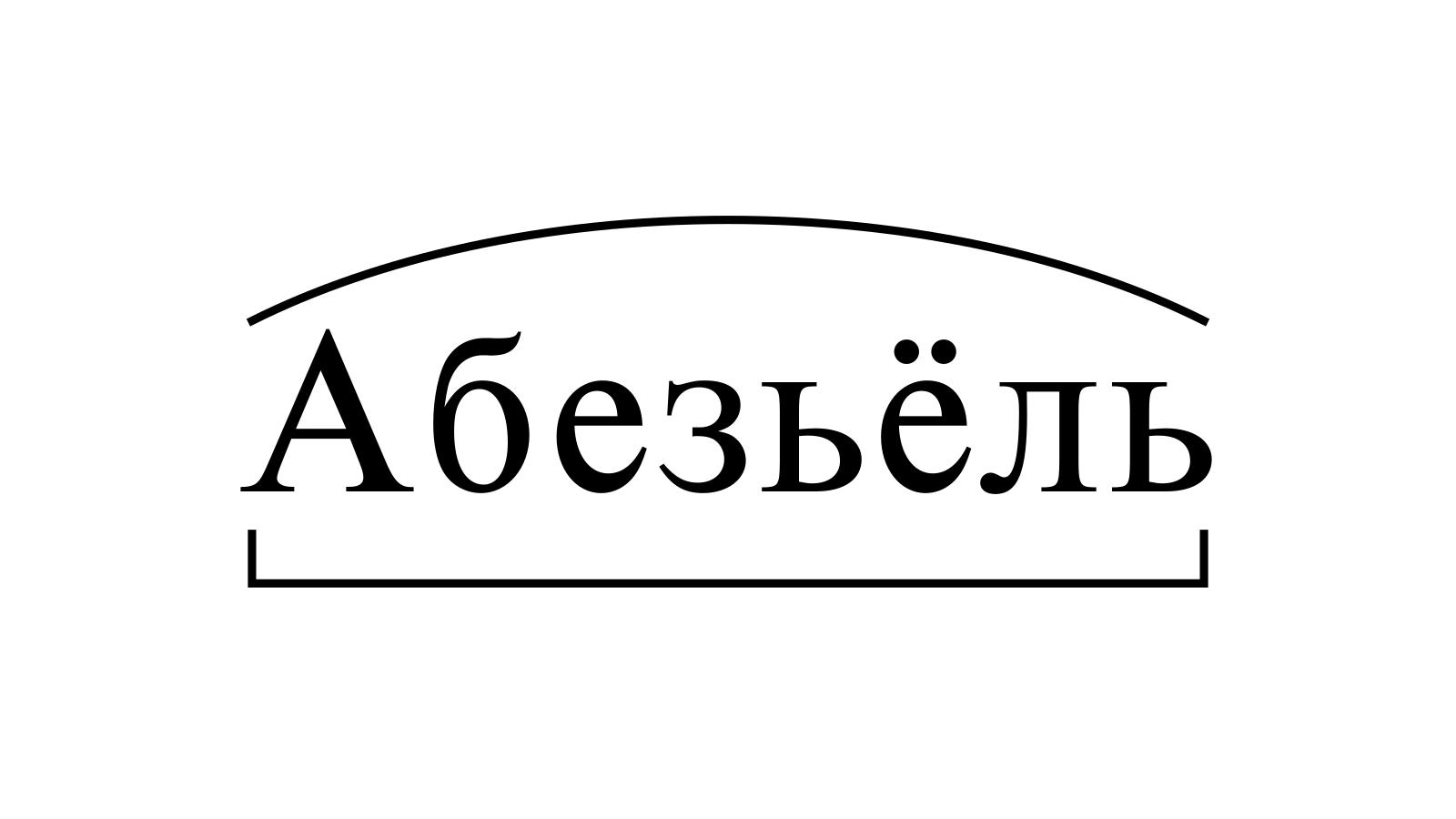 Разбор слова «Абезьёль» по составу