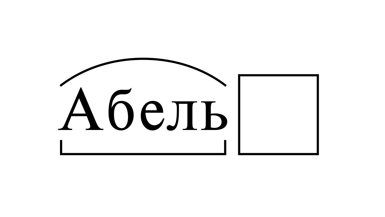 Разбор слова «Абель» по составу