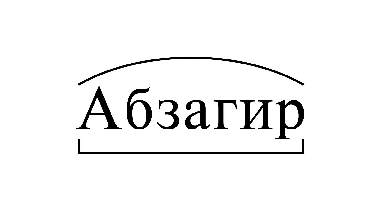 Разбор слова «Абзагир» по составу