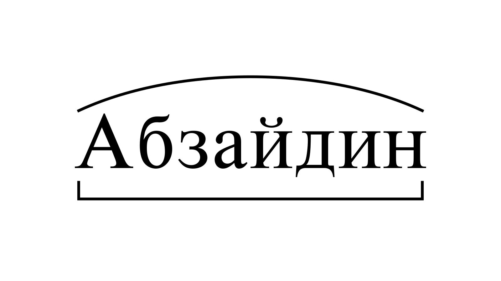Разбор слова «Абзайдин» по составу