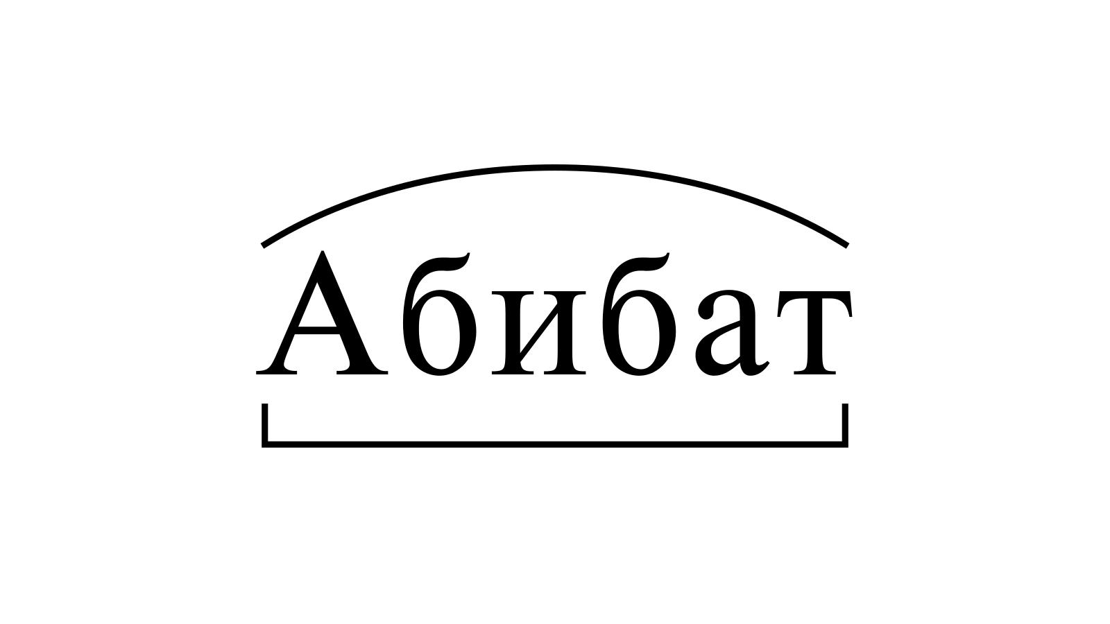 Разбор слова «Абибат» по составу
