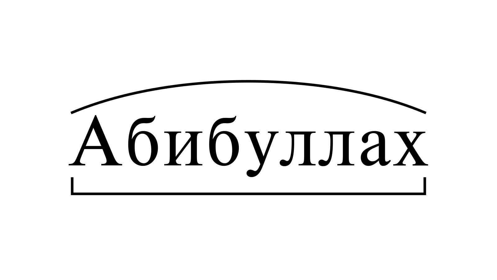 Разбор слова «Абибуллах» по составу