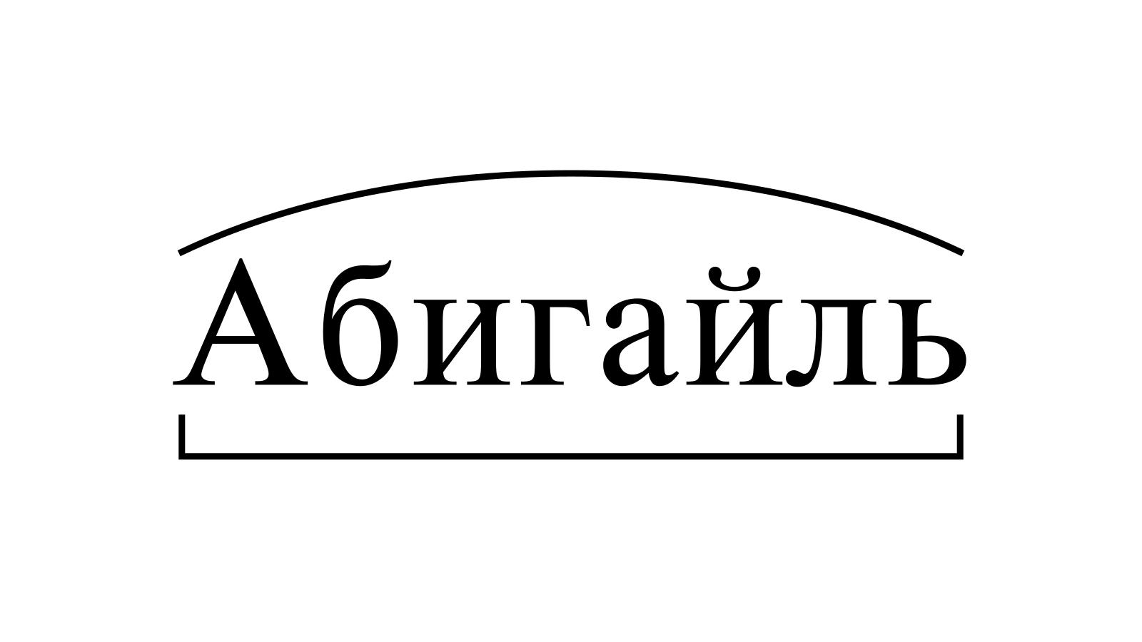 Разбор слова «Абигайль» по составу