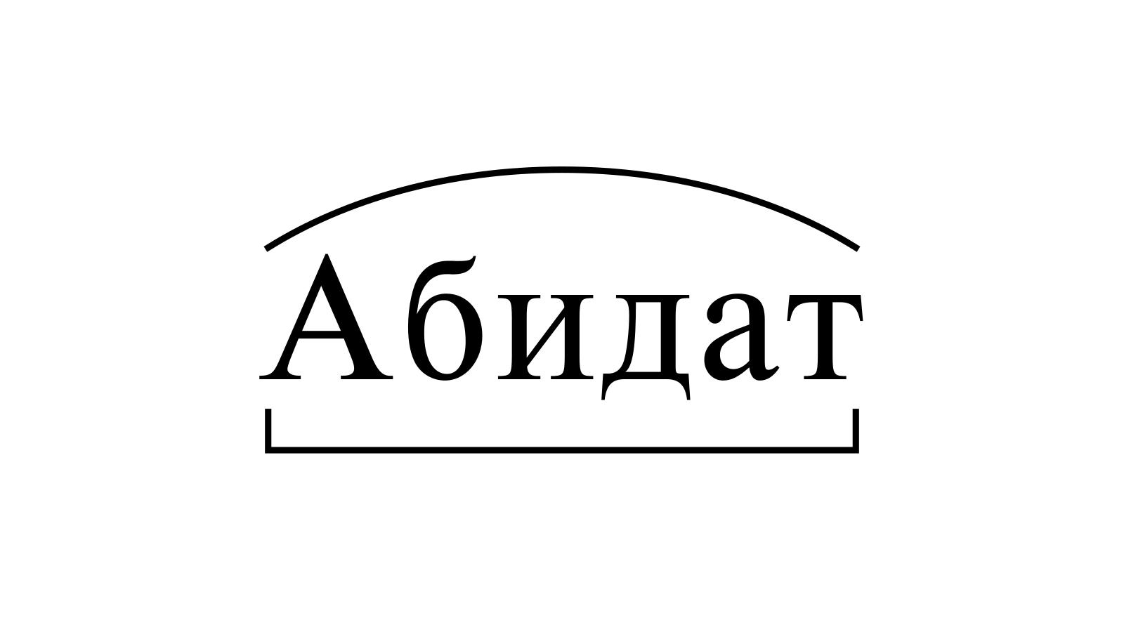 Разбор слова «Абидат» по составу