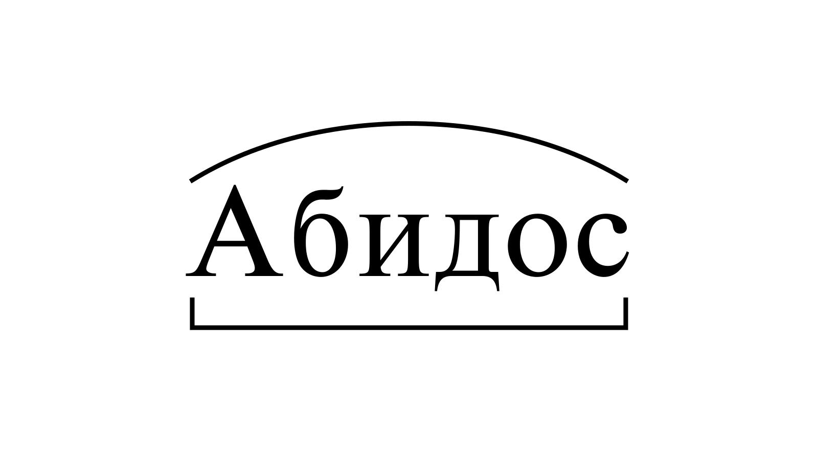 Разбор слова «Абидос» по составу