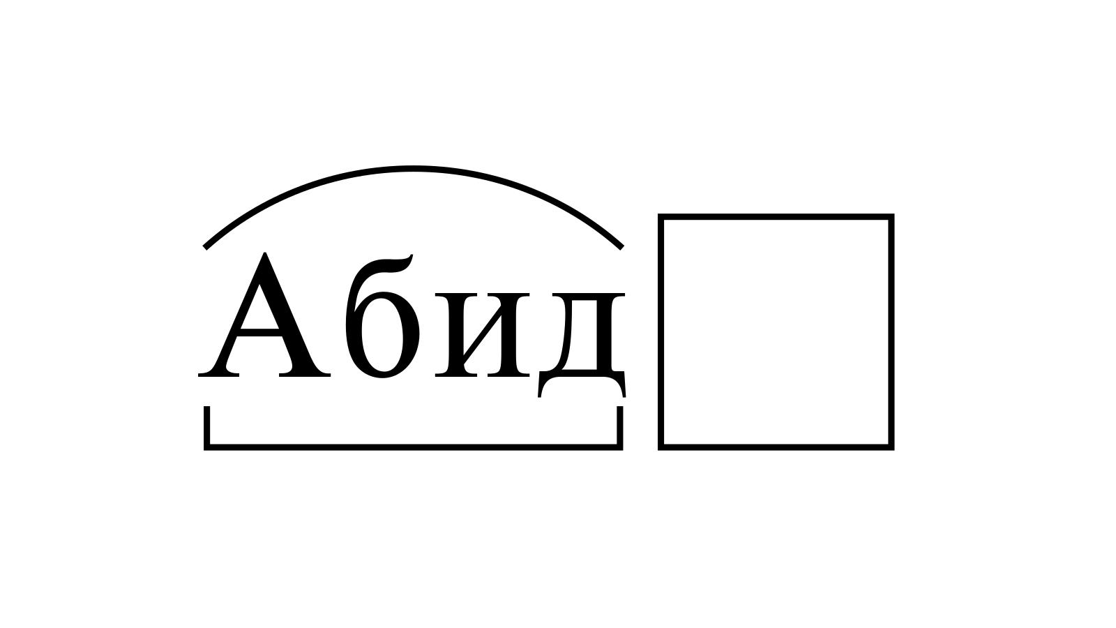 Разбор слова «Абид» по составу
