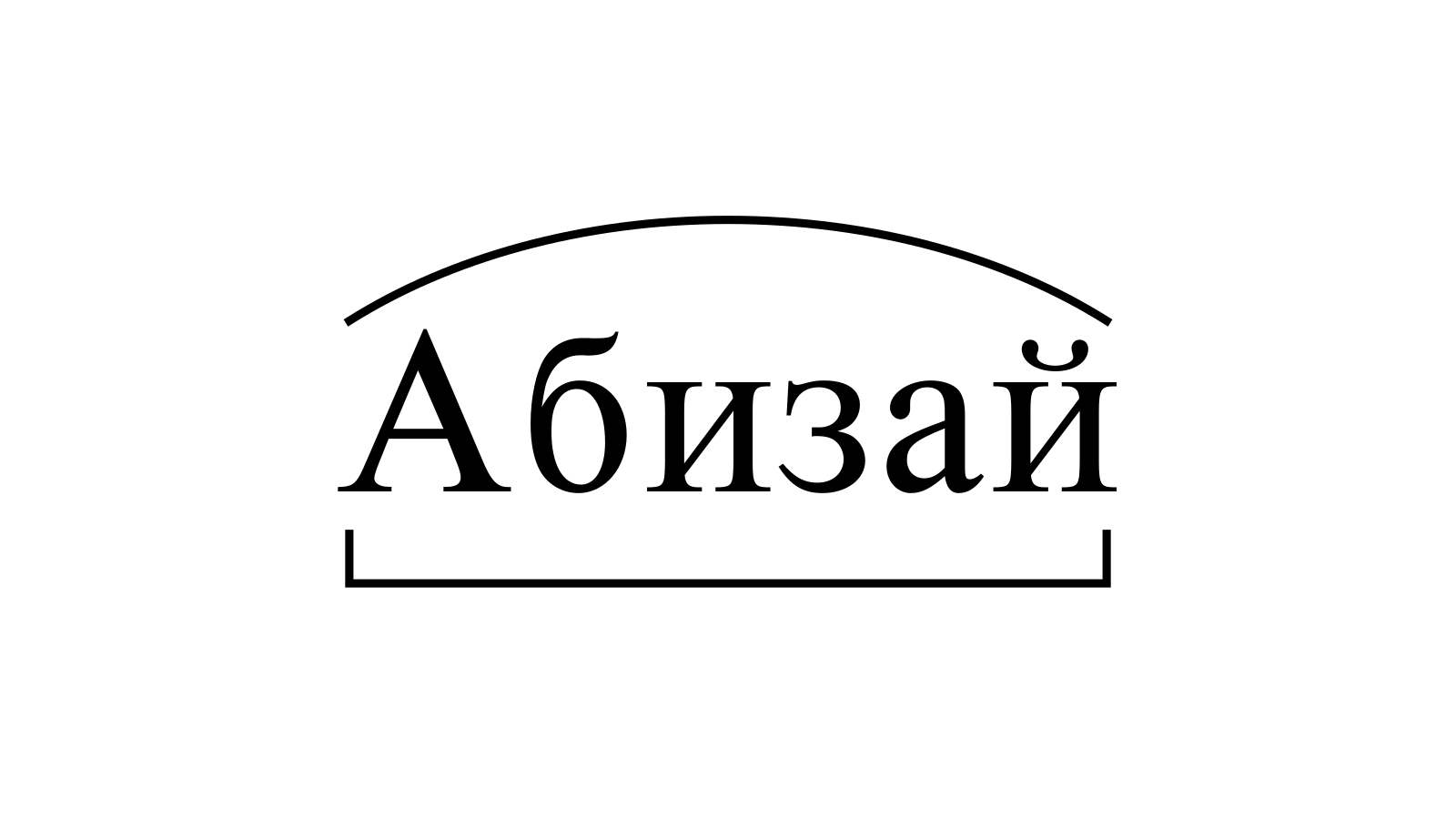 Разбор слова «Абизай» по составу