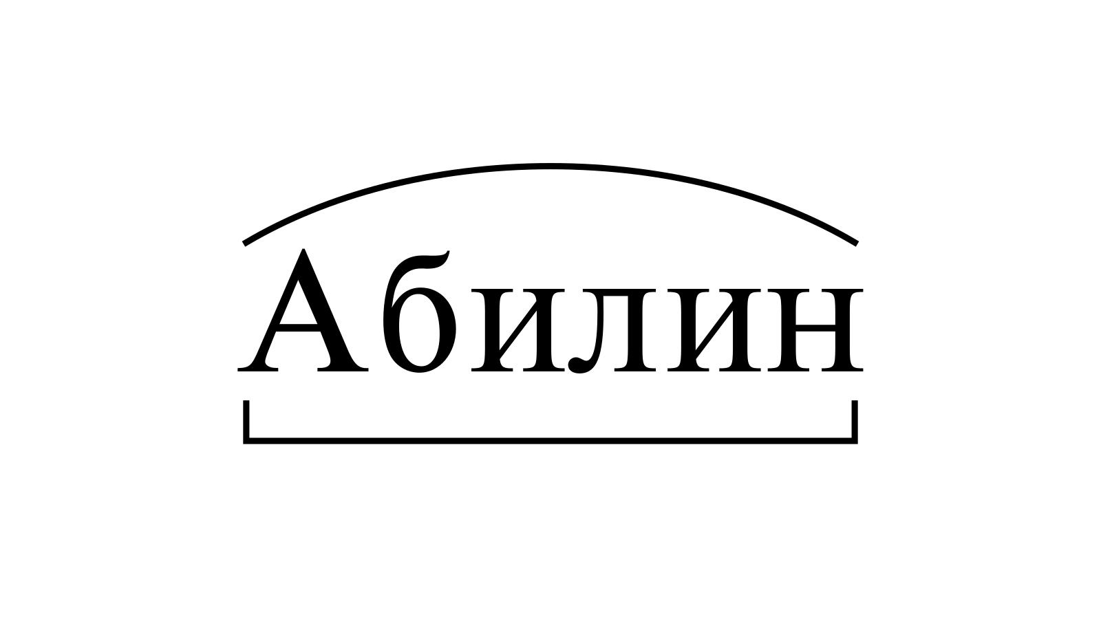 Разбор слова «Абилин» по составу
