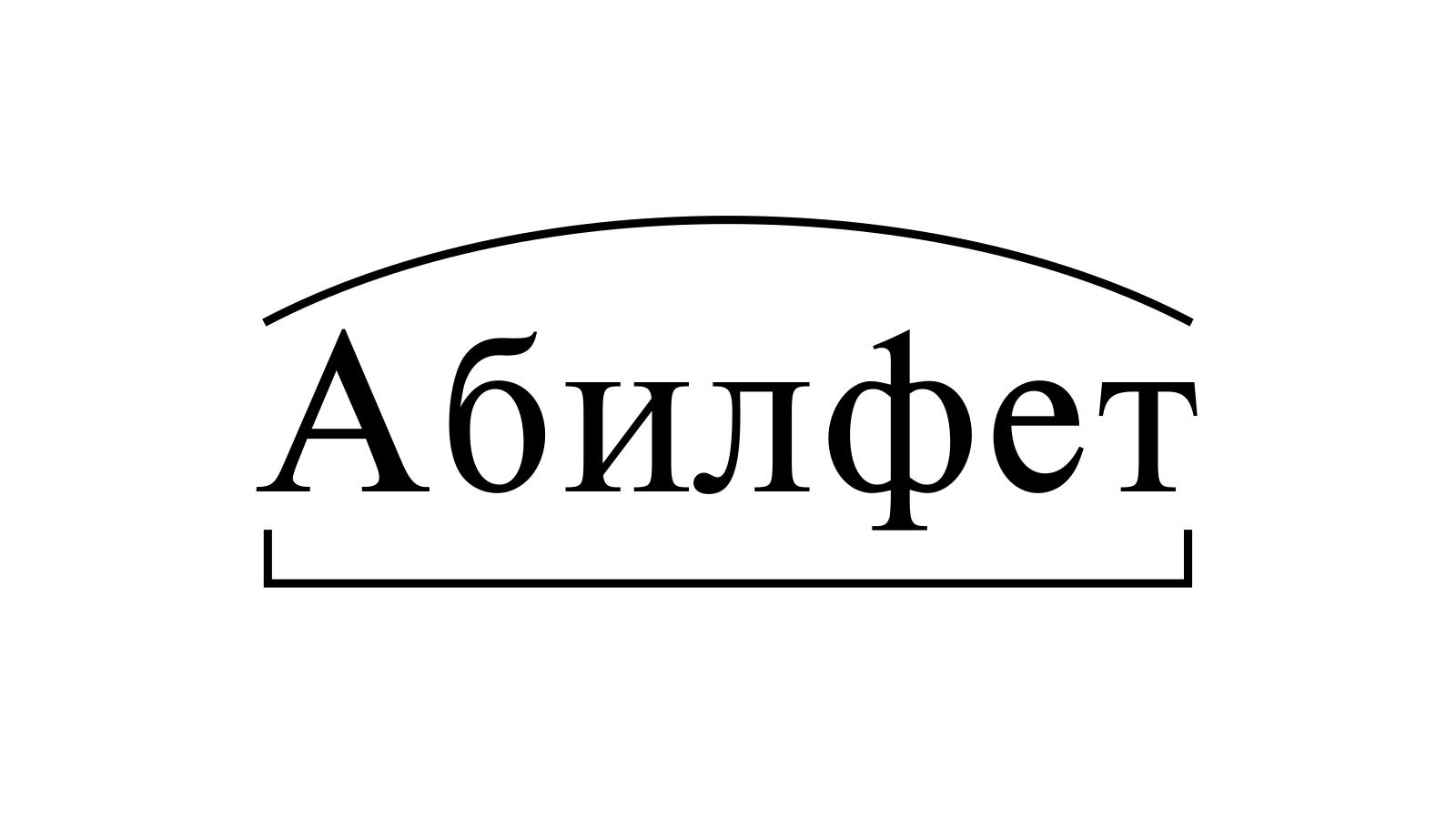 Разбор слова «Абилфет» по составу