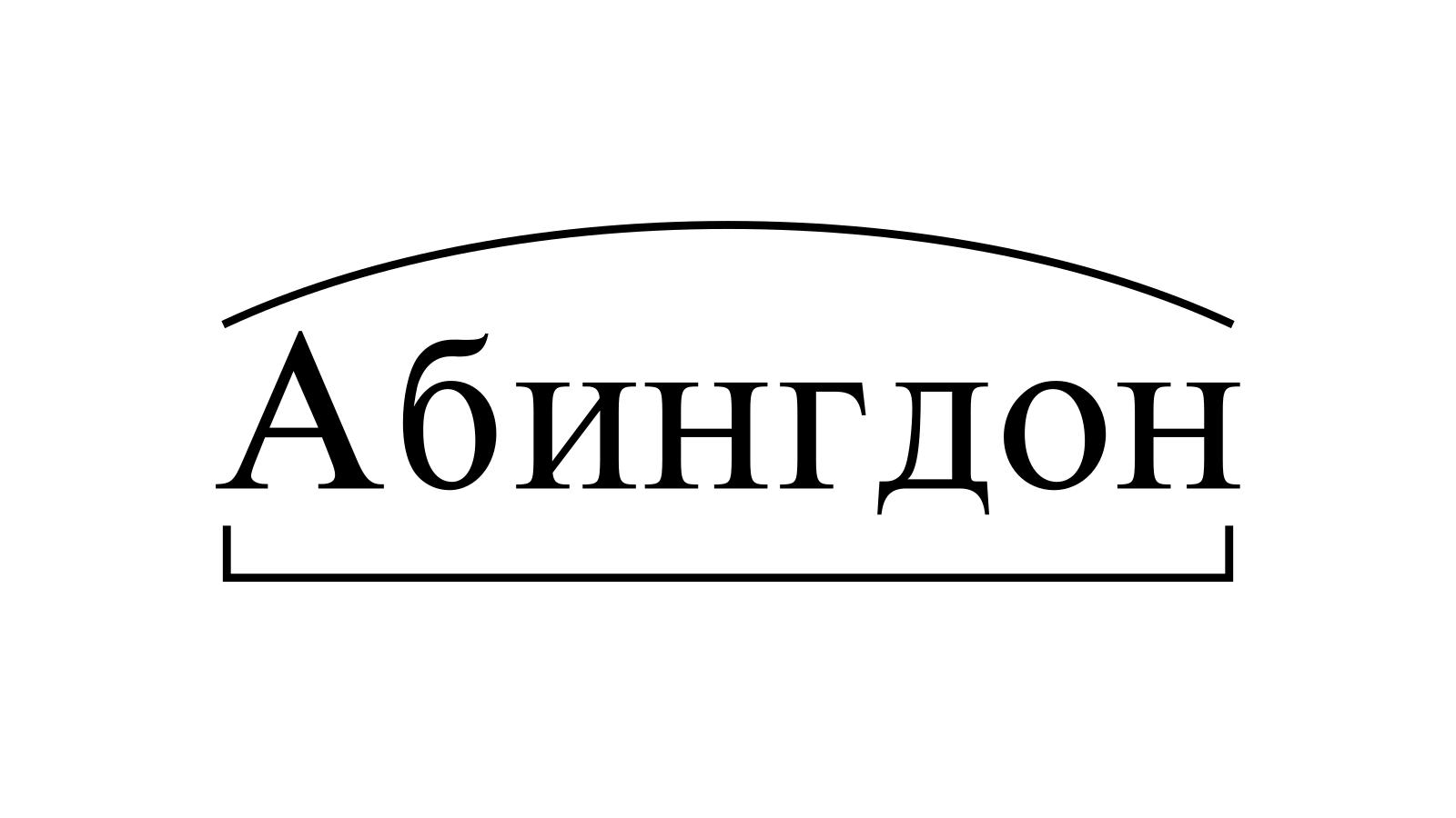Разбор слова «Абингдон» по составу