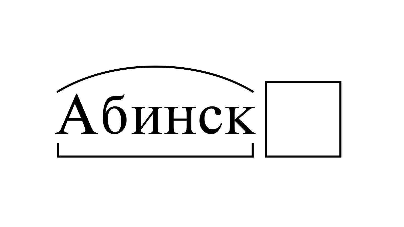 Разбор слова «Абинск» по составу