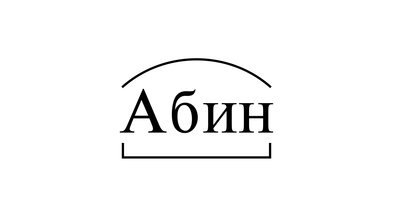 Разбор слова «Абин» по составу