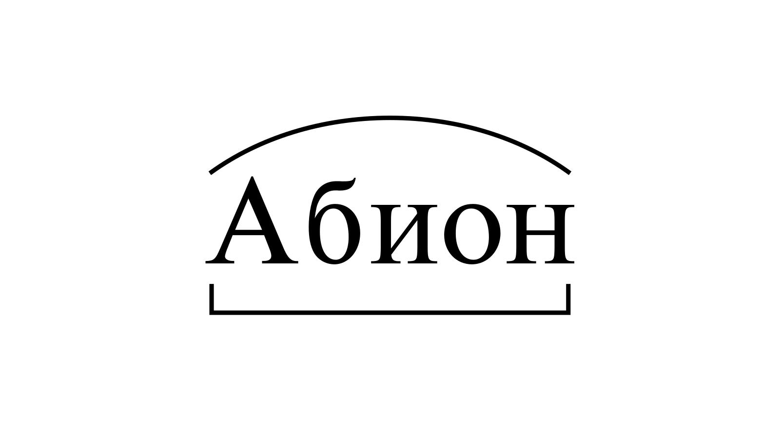 Разбор слова «Абион» по составу