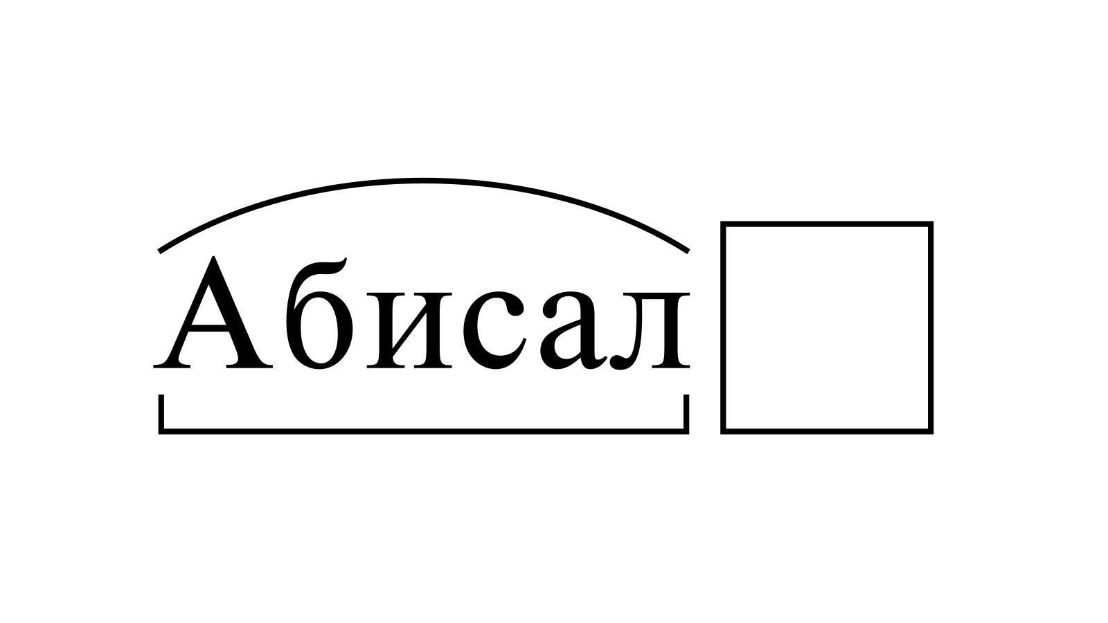 Разбор слова «Абисал» по составу