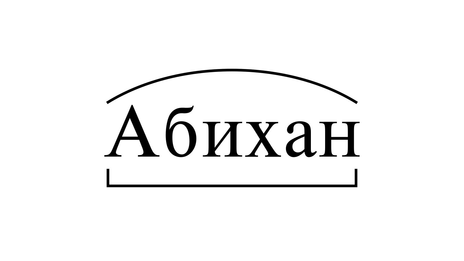 Разбор слова «Абихан» по составу