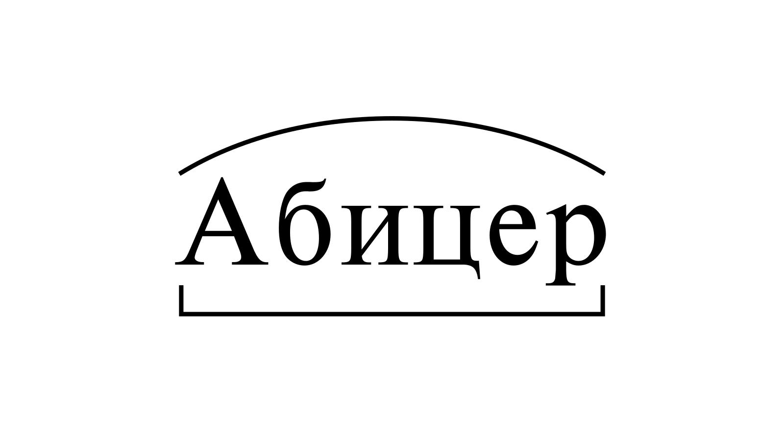 Разбор слова «Абицер» по составу