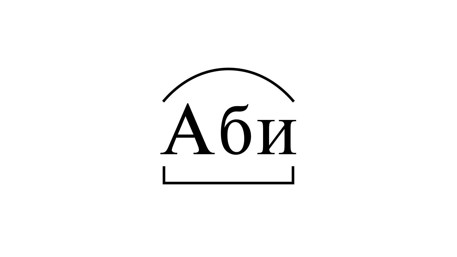 Разбор слова «Аби» по составу