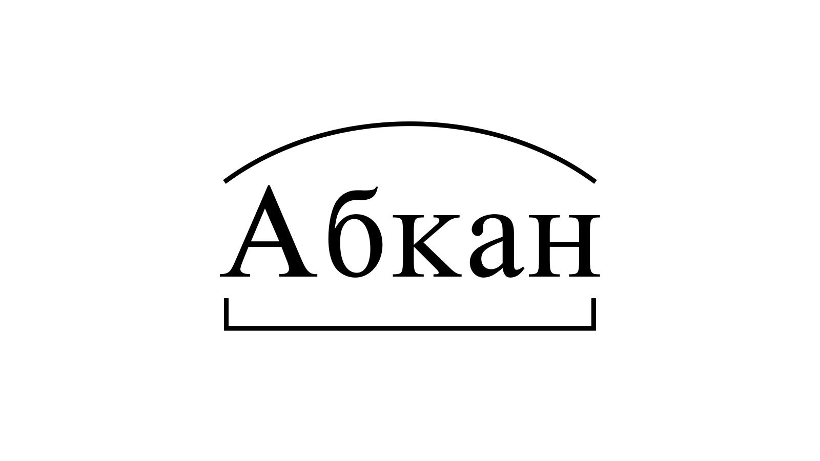 Разбор слова «Абкан» по составу