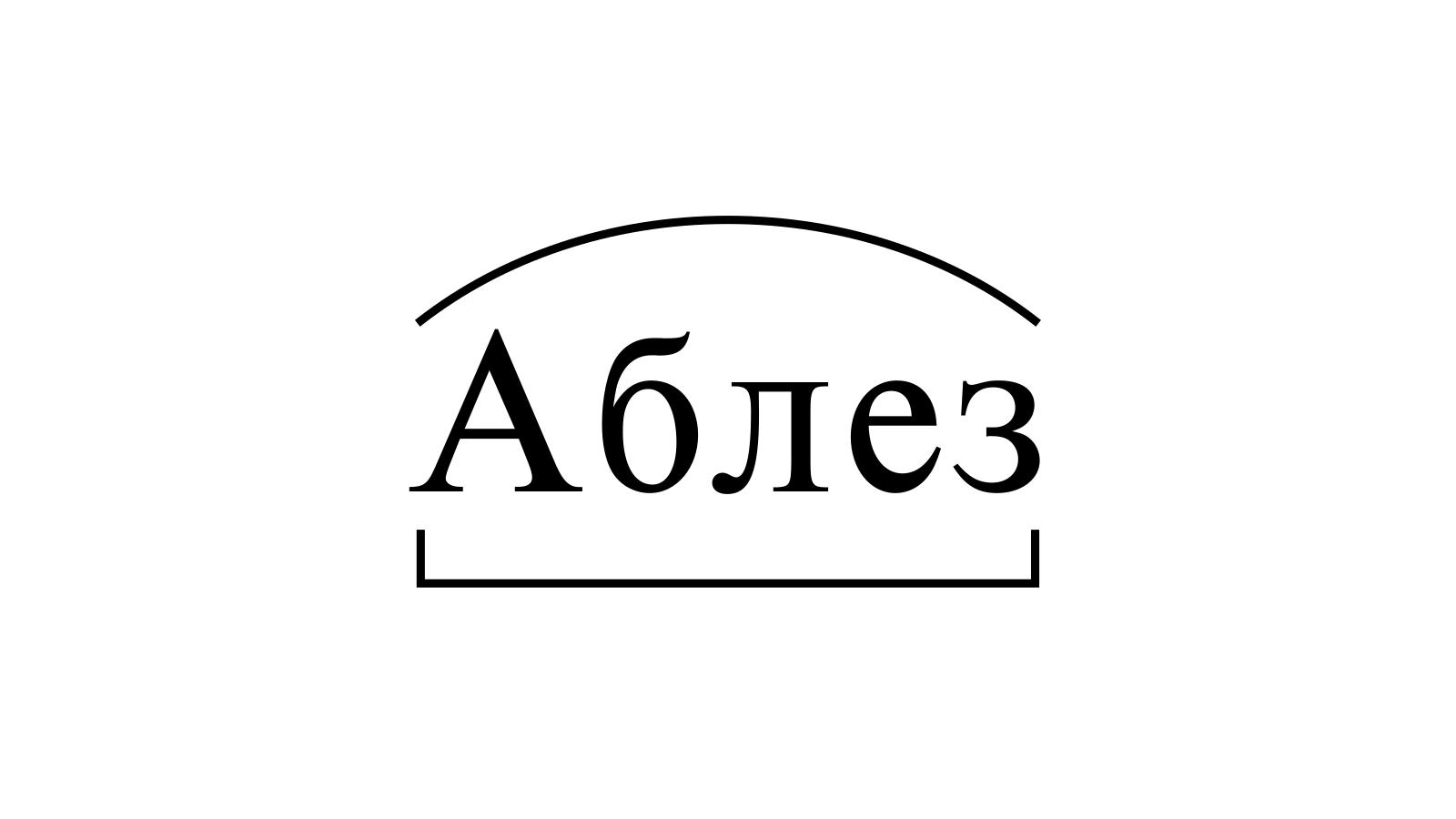 Разбор слова «Аблез» по составу