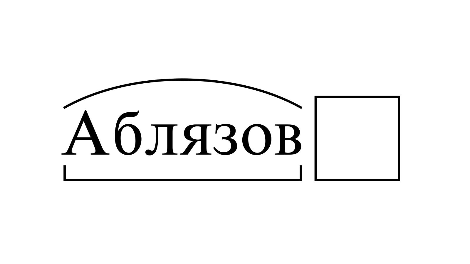 Разбор слова «Аблязов» по составу