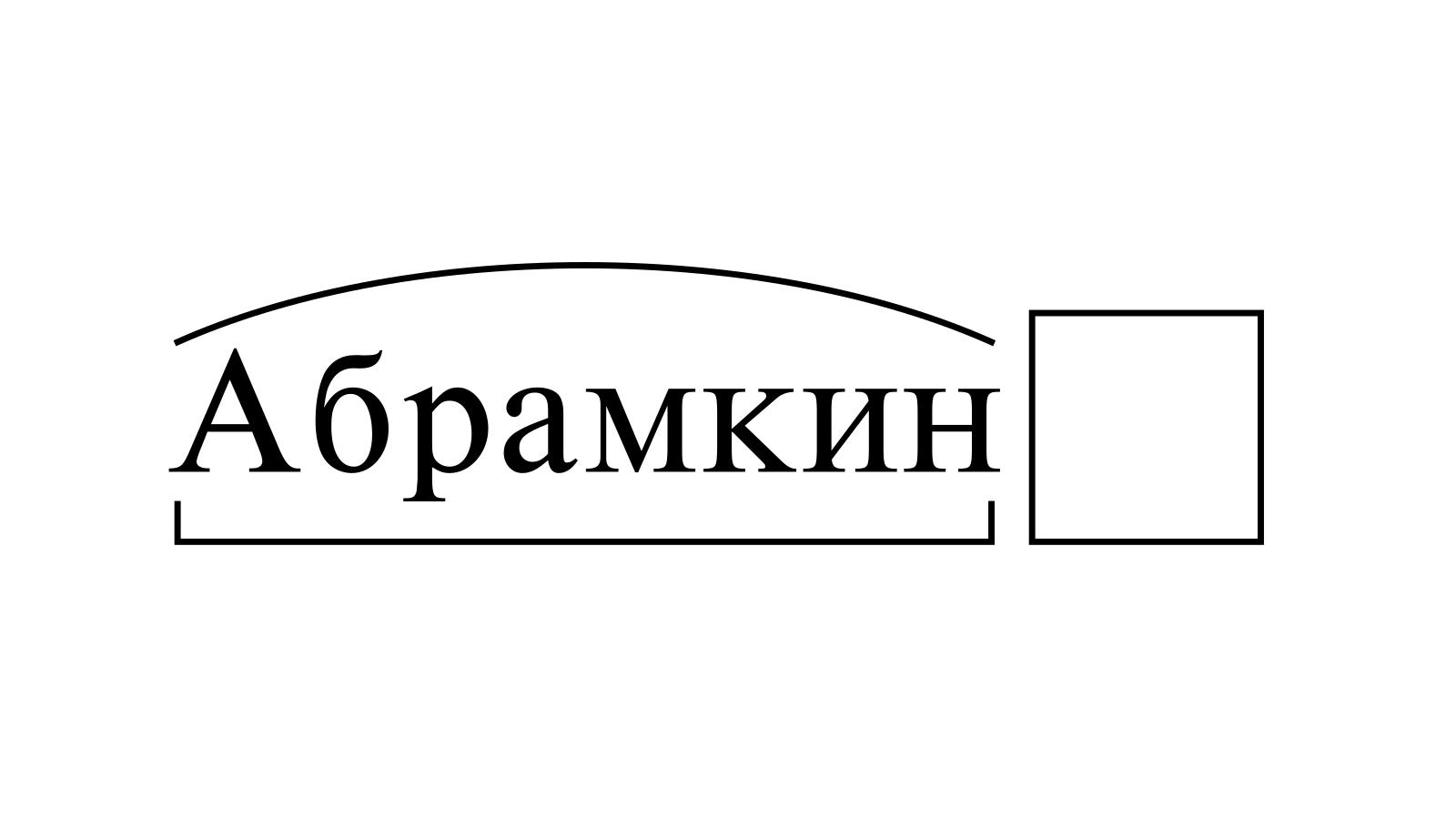 Разбор слова «Абрамкин» по составу