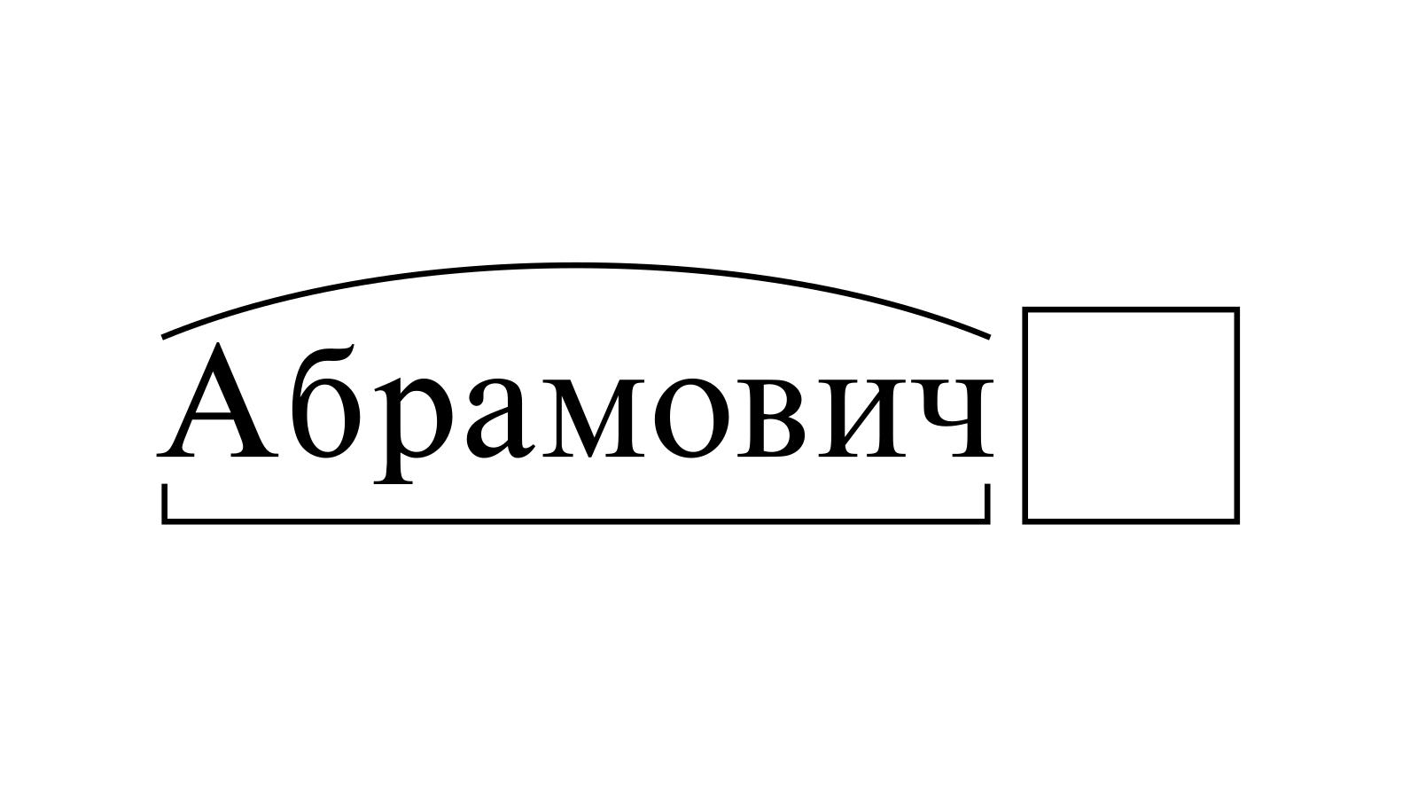 Разбор слова «Абрамович» по составу