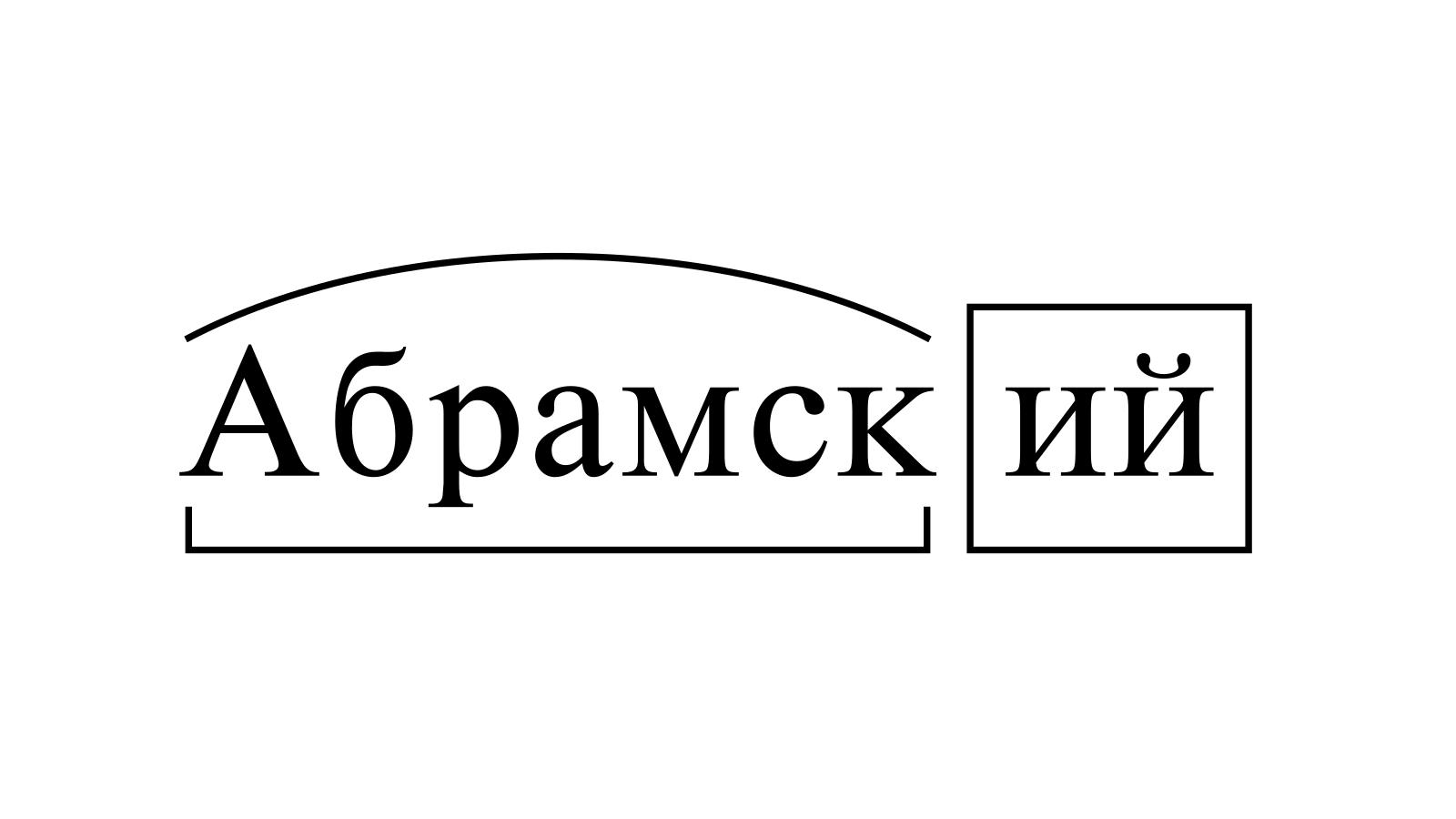 Разбор слова «Абрамский» по составу