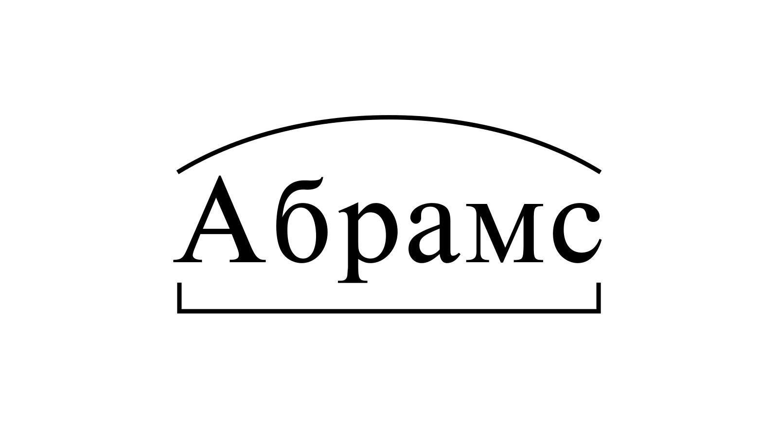 Разбор слова «Абрамс» по составу