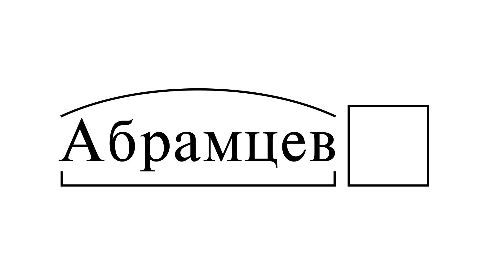 Разбор слова «Абрамцев» по составу