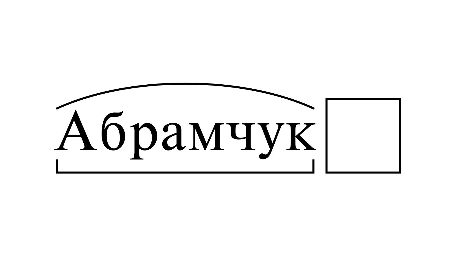 Разбор слова «Абрамчук» по составу