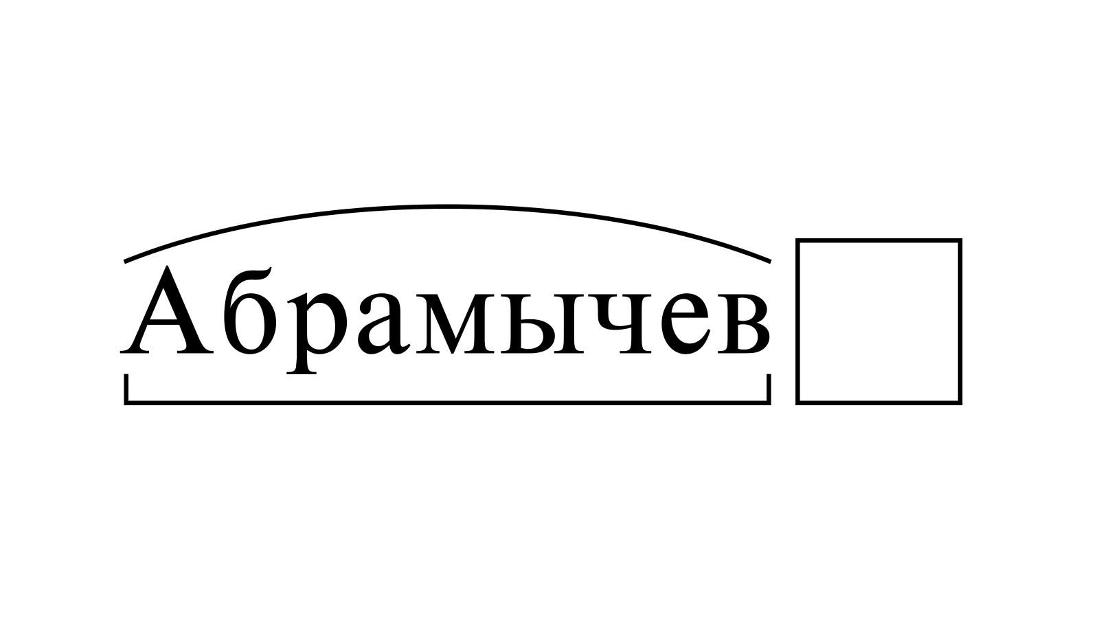 Разбор слова «Абрамычев» по составу