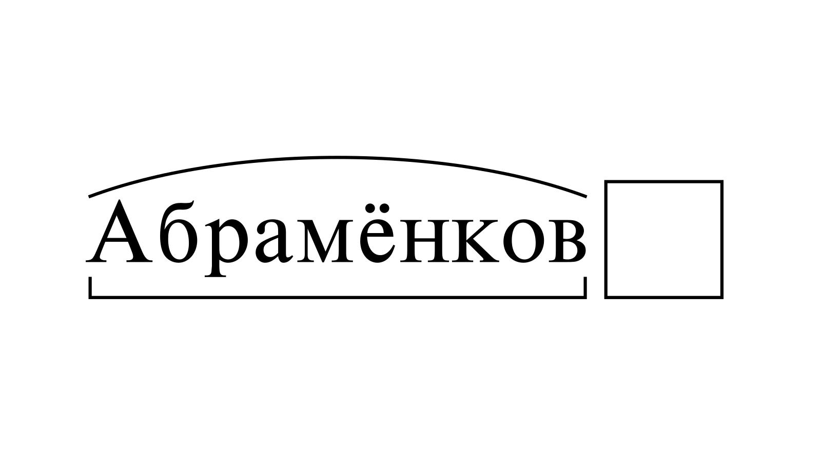 Разбор слова «Абрамёнков» по составу