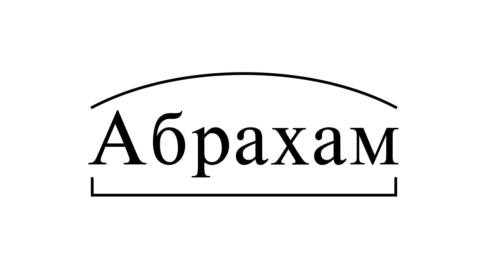 Разбор слова «Абрахам» по составу