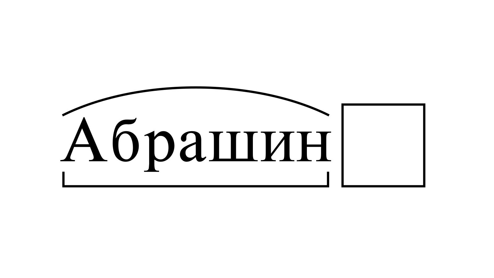 Разбор слова «Абрашин» по составу