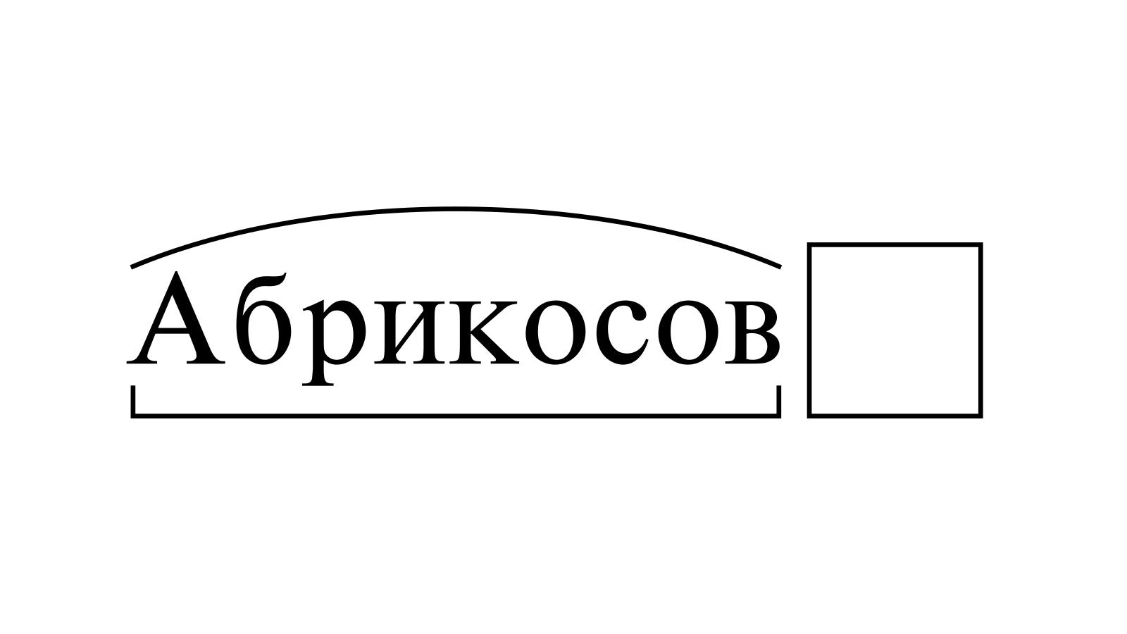 Разбор слова «Абрикосов» по составу